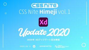 CSS Nite 姫路 松下絵梨