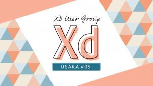 Adobe XD ユーザーグループ大阪 vol.09